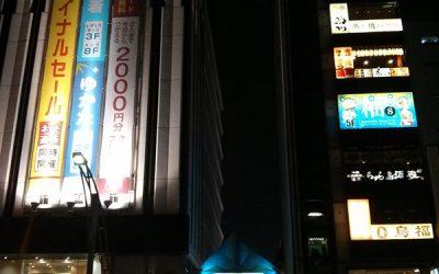 HISTORIA DE UNAS VACACIONES EN TOKYO (I): UENO Y AKIHABARA, PRIMER CONTACTO